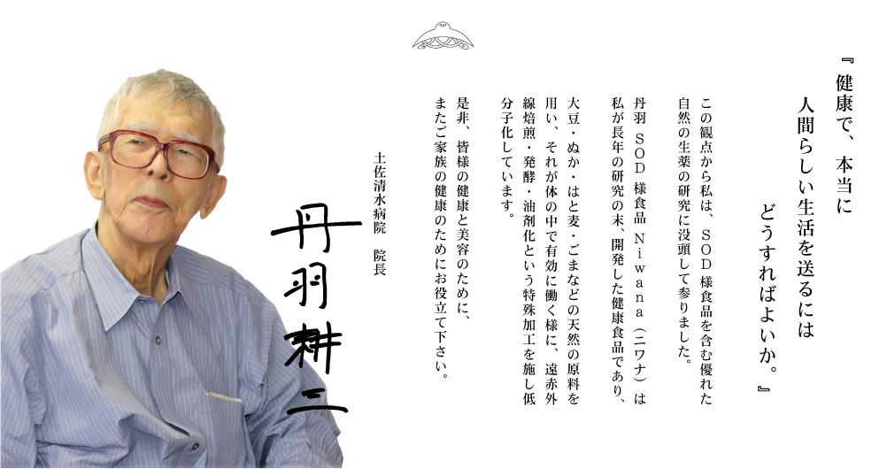 丹羽SOD開発者丹羽耕三(靭負)先生より挨拶