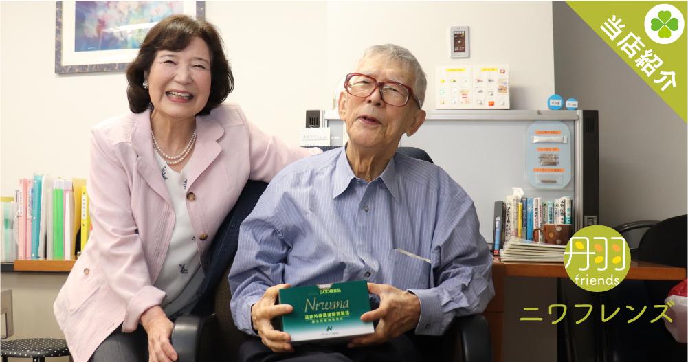 丹羽先生とニワフレンズ