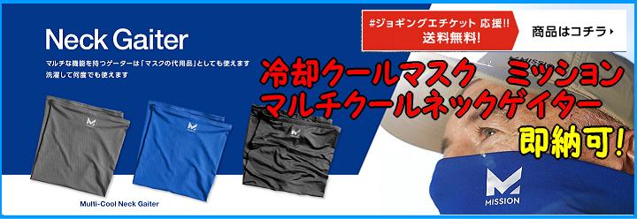 アスレタ/オンズ コラボショッピングバッグをプレゼント!