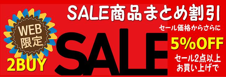 Spazio(スパッツィオ)セール 特価 激安 通販