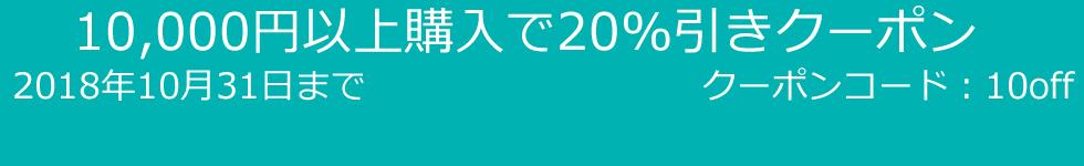 1万円で10%オフ