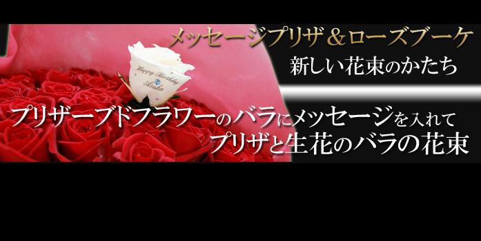 バラの花束メッセージプリザ&ローズブーケ