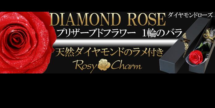 バラの花束メッセージローズ・ブーケ