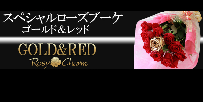 バラの花束|スペシャルローズブーケ