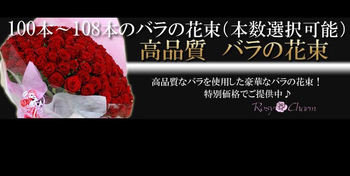 100本〜108本バラの花束