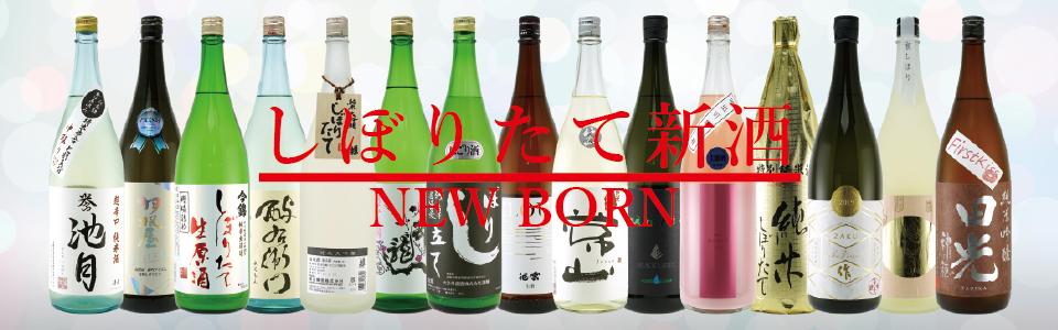 しぼりたて・新酒 2019冬〜2020春