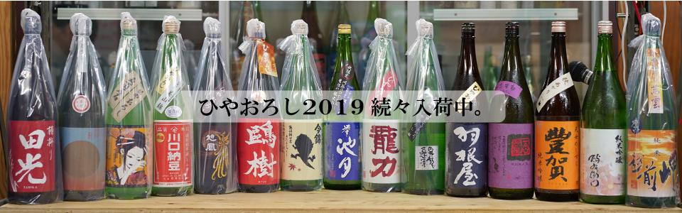 しぼりたて・新酒 2018冬〜2019春