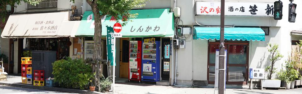 新川屋佐々木酒店について