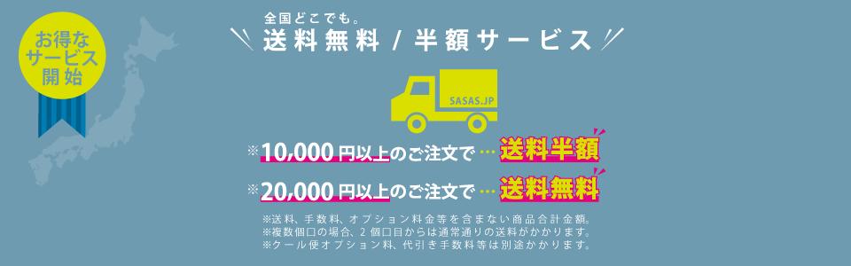 送料無料/半額サービス開始!