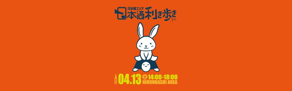 第7回 日本橋エリア 日本酒利き歩き 2019