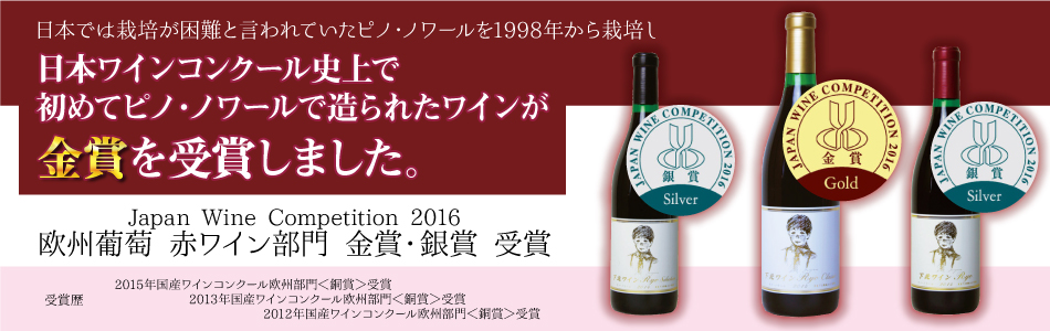Japan Wine Competition 2016