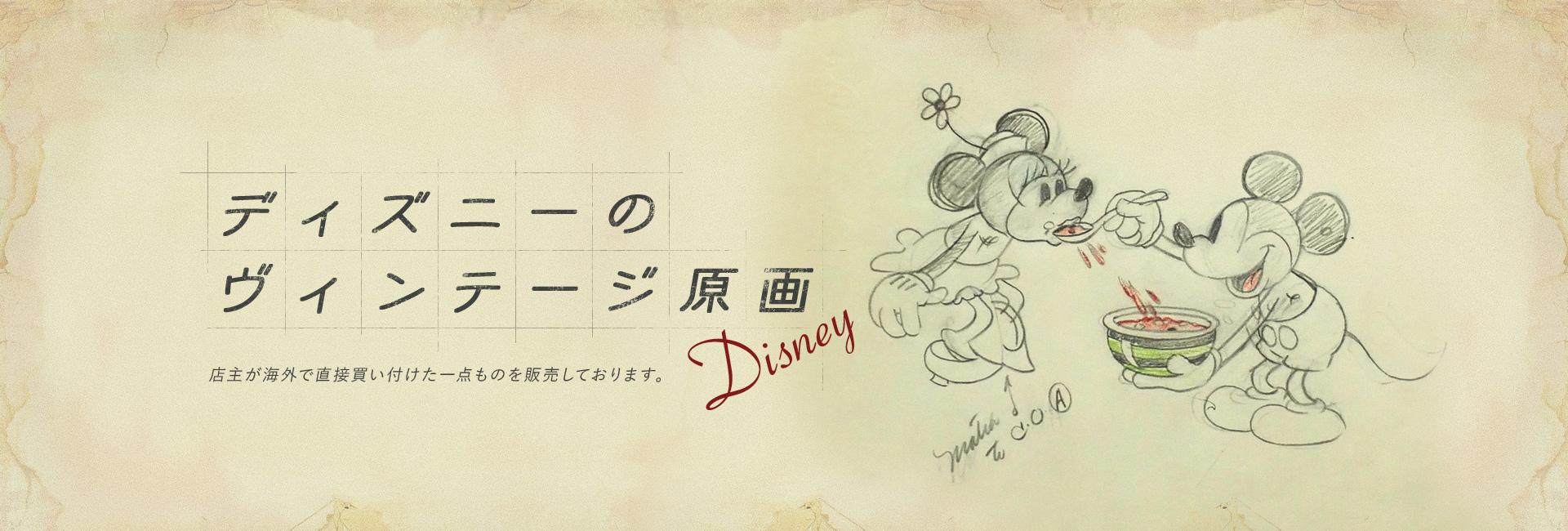 ディズニーのヴィンテージ原画
