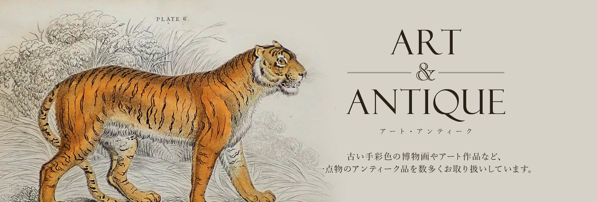 アート・アンティーク