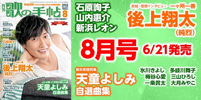 歌の手帖 最新号 2020年7月号