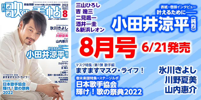 歌の手帖 最新号 2020年12月号