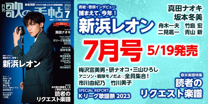 歌の手帖 最新号 2019年11月号