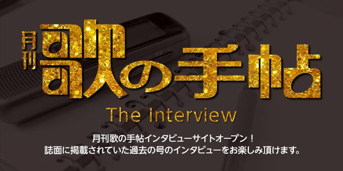 歌手名鑑2021 1/29発売!