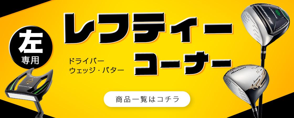 ゴルフパター ダイナミクスパター レディ